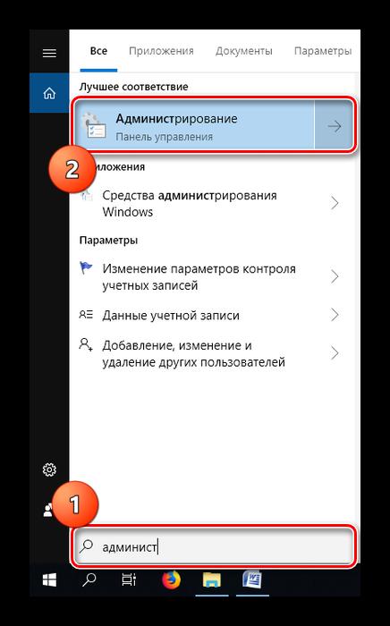 Vyizvat-sredstv-administrirovaniya-v-Windows-10-cherez-poisk.png