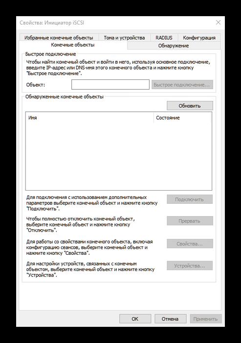 Initsiator-iSCSI-v-sredstvah-administrirovaniya-Windows-10.png