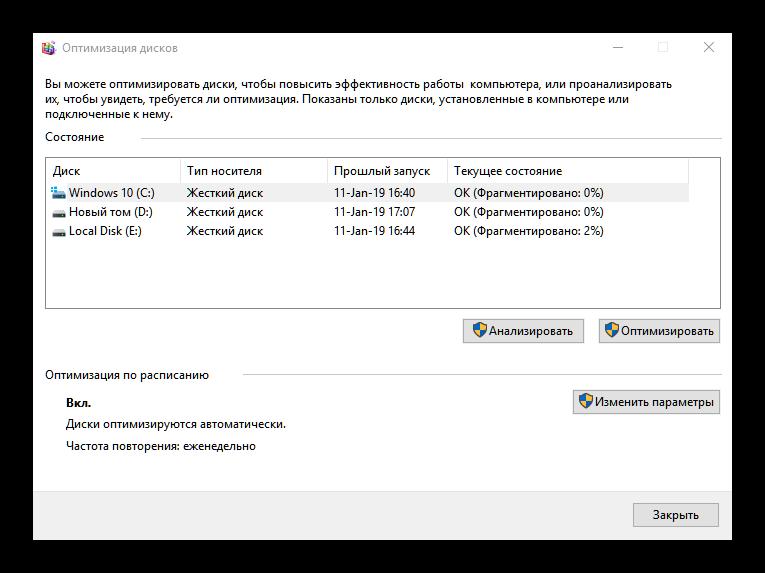 Optimizatsiya-diskov-v-sredstvah-administrirovaniya-Windows-10.png