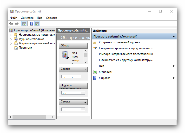 Prosmotr-sobyitiy-v-sredstvah-administrirovaniya-Windows-10.png