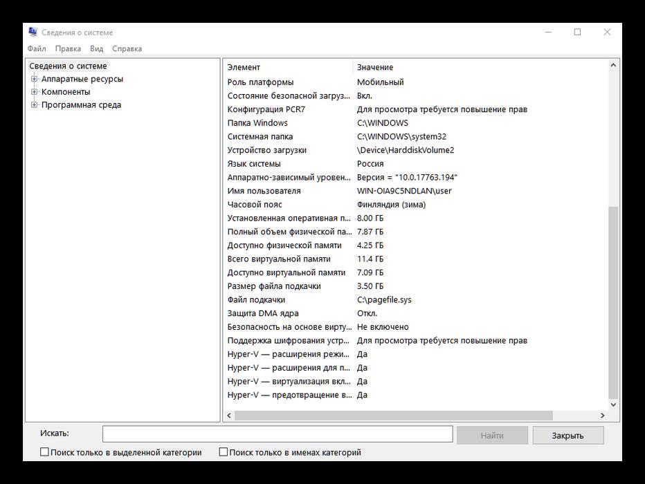 Svedeniya-o-sisteme-v-sredstvah-administrirovaniya-Windows-10.png