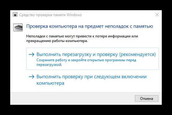 Sredstvo-proverki-pamyati-Windows-v-sredstvah-administrirovaniya-Windows-10.png
