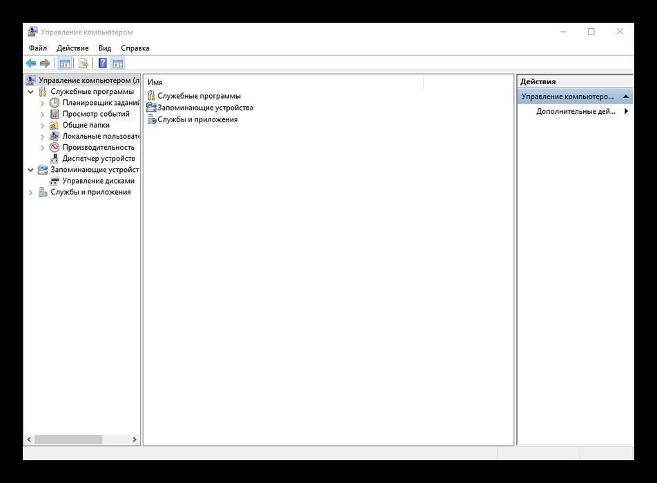 Upravlenie-kompyuterom-v-sredstvah-administrirovaniya-Windows-10.png