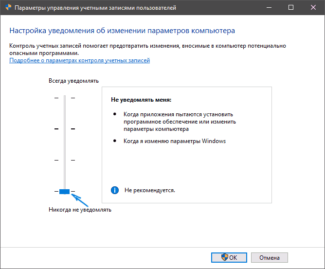 uac-off-windows-10.png