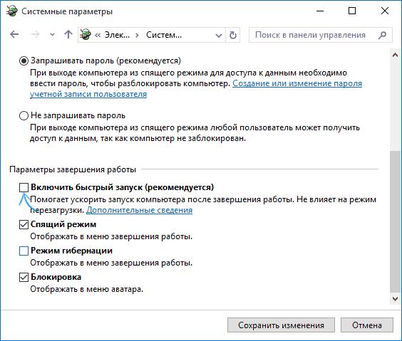 CHernyiy-e`kran-v-Windows-10-01.png