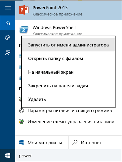 run-powershell-as-admin.png