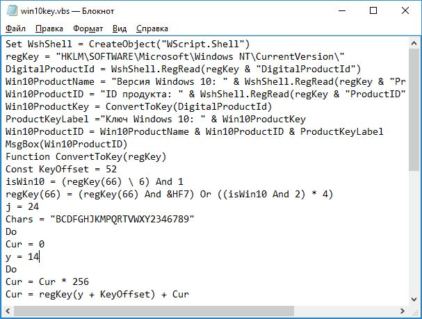 windows-10-key-vbs-script-notepad.png