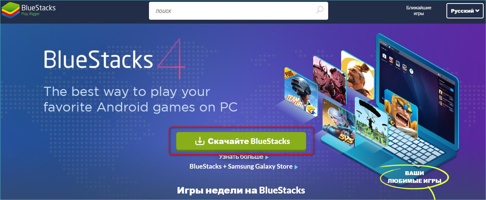 Skachivanie-Bluestacks.png
