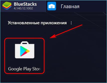 Zapusk-Play-Market.png