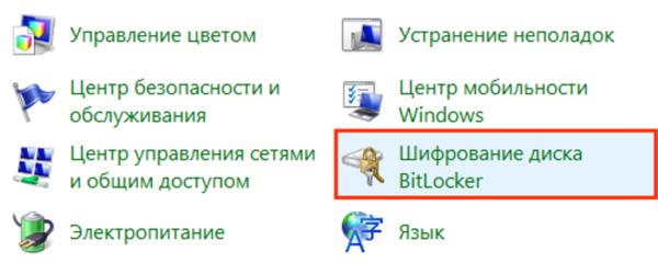 SHHelkaem-na-SHifrovanie-diska-BitLocker--e1523702298276.png