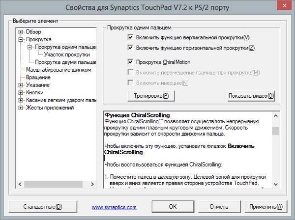 Svojstva-Synaptics-Touchpad-Driver.jpg