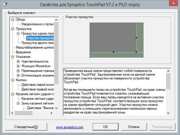 Oblast-prokrutki-Synaptics-Touchpad-Driver.jpg