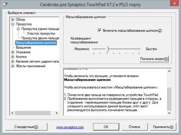Ustanovit-Synaptics-Touchpad-Driver.jpg