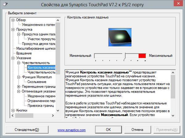 Kontrol-Synaptics-Touchpad-Driver.jpg