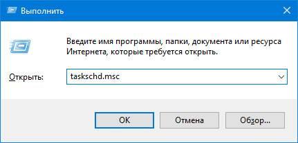 Komanda-taskschd.jpg