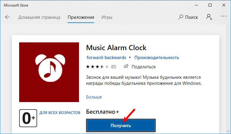 Poluchit-Music-Alarm-Clock-cherez-magazin.jpg