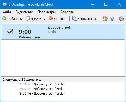Programma-Free-Alarm-Clock.jpg