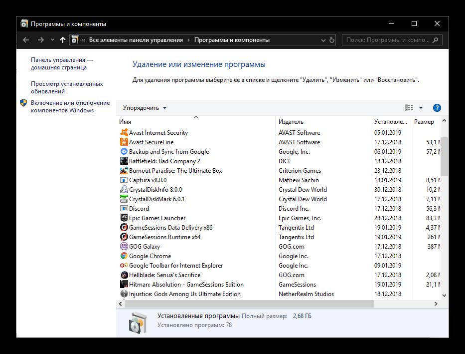 Zapusk-razdela-Programmyi-i-komponentyi-cherez-komandnuyu-stroku-Windows-10.png