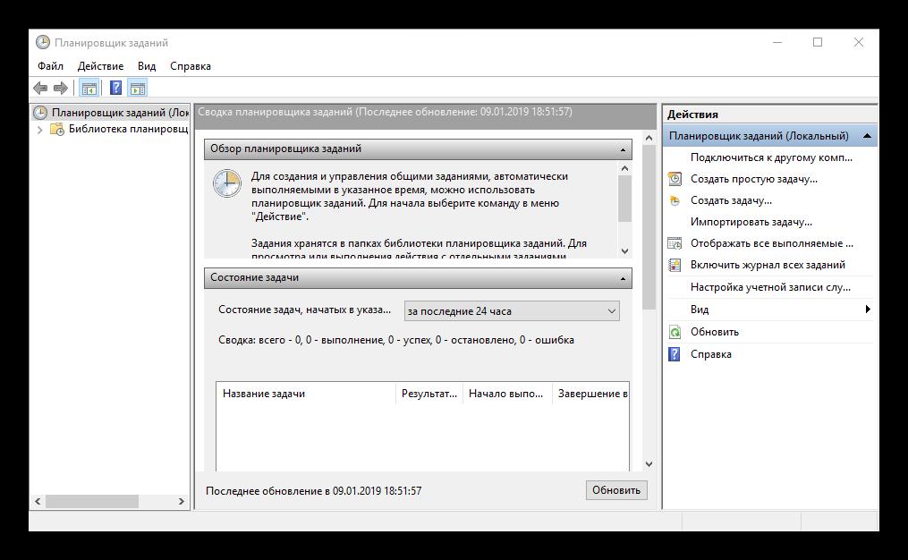 Planirovshhik-zadaniy-v-Windows-10-zapushhen.png