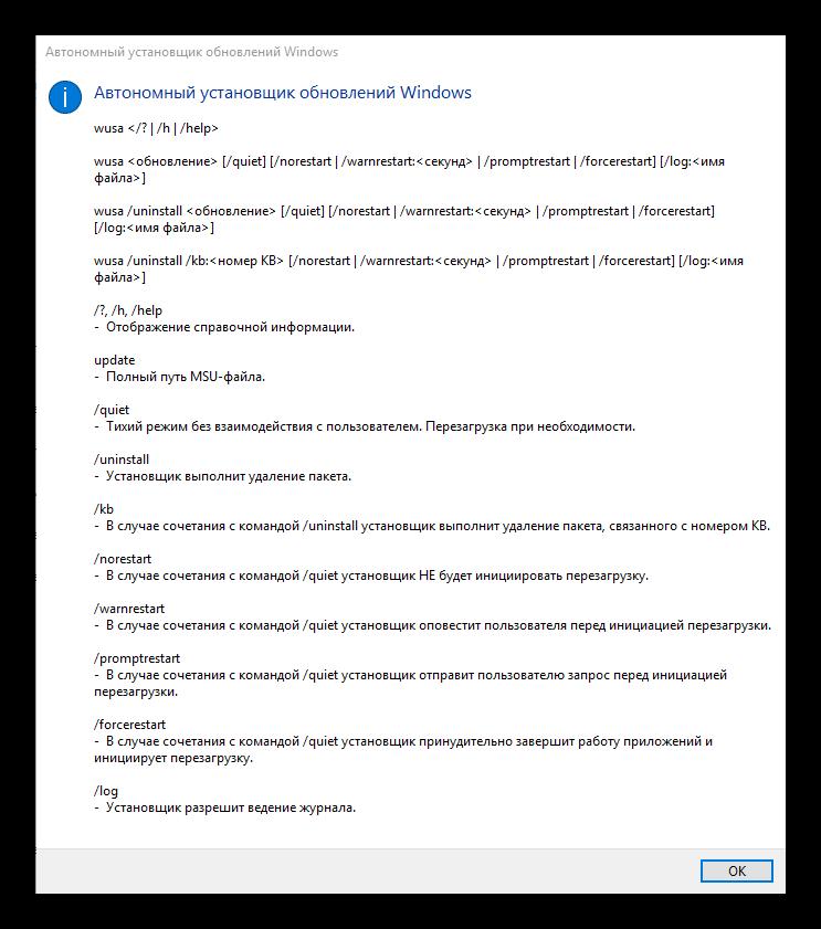 Avtonomnyiy-ustanovshhik-obnovleniy-operatsionnoy-sistemyi-Windows-10.png