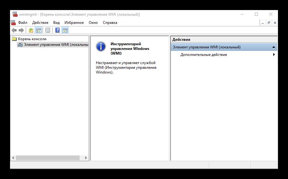 E`lement-upravleniya-WMI-standartnoy-konsoli-v-OS-Windows-10.png