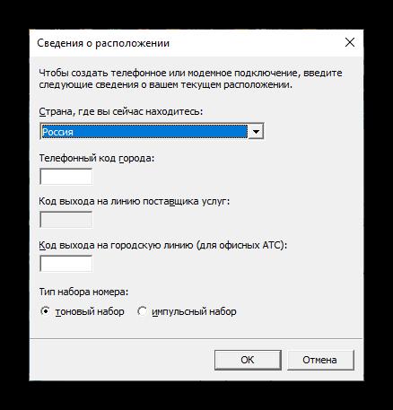 Nastroyka-modemnogo-podklyucheniya-k-internetu-cherez-konsol-v-OS-Windows-10.png