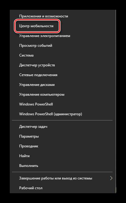 Otkryivaem-TSentr-mobilnosti-v-Windows-10.png