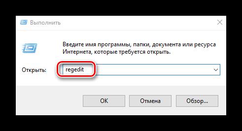 Otkryivaem-redaktor-reestra-v-Windows.png