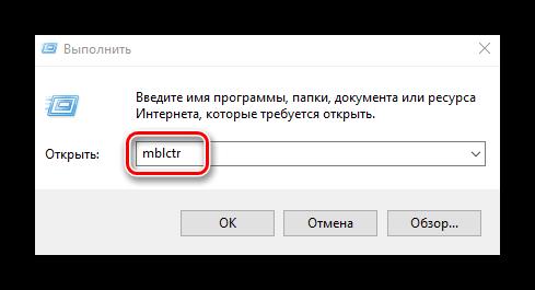 Vvodim-komandu-mblctr-v-programme-Vyipolnit-na-Windows.png