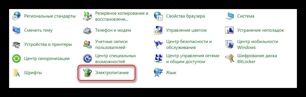Zahodim-v-razdel-E`lektropitanie-v-Paneli-upravleniya-Windows.png