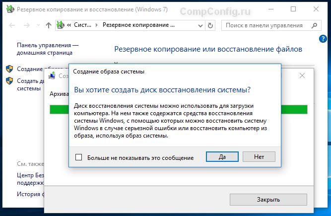 10-disk-vosstanovleniya.png