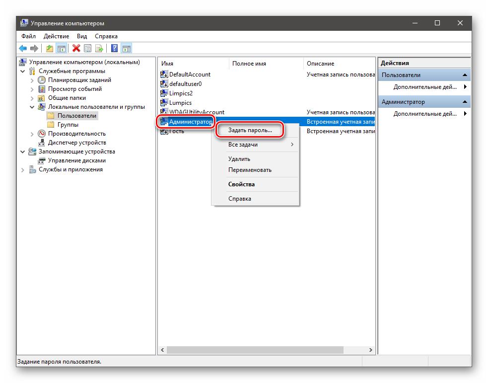 Perehod-k-izmeneniyu-parolya-dlya-uchetnoj-zapisi-Adminitratora-v-Windows-10.png