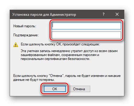Zadanie-pustogo-parolya-dlya-uchetnoj-zapsisi-Administratora-v-Windows-10.png