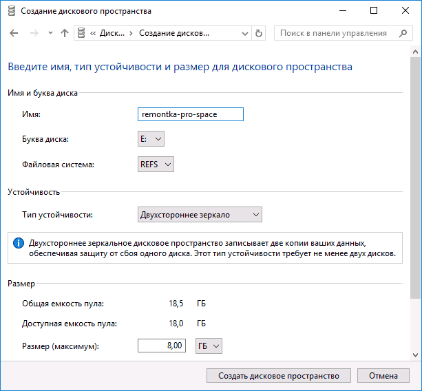 refs-disk-space-windows-10.png