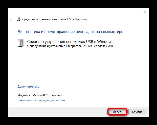 Zapusk-Sredstva-ustraneniya-nepoladok-USB-v-Windows.png