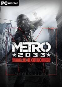 1528217219_metro_2033_redux_ot_mehanikov_cover.jpg
