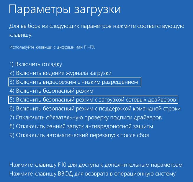 Vybor-parametrov-zagruzki-ispravlenija-nepoladok.png