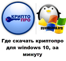kriptopro-4.png