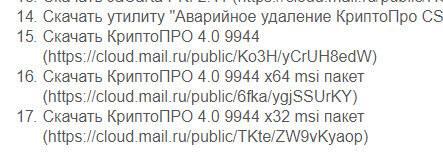 skachat-kriptopro-dlya-windows-10.jpg