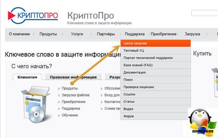 kriptopro-csp-4.0-dlya-windows-10.jpg