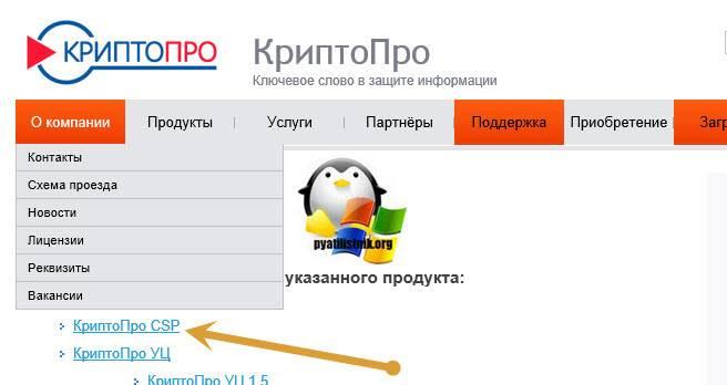 kriptopro-csp-4.0-dlya-windows-10-02.jpg