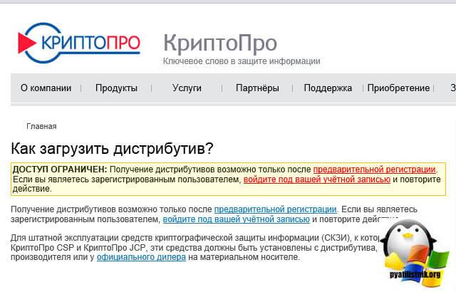 kriptopro-4.0-dlya-windows-10.jpg