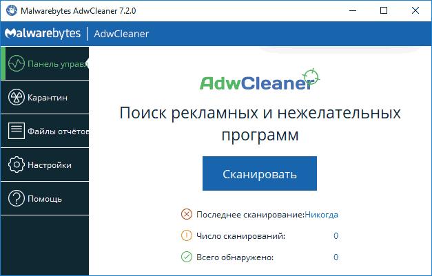 adwcleaner-new-main.png