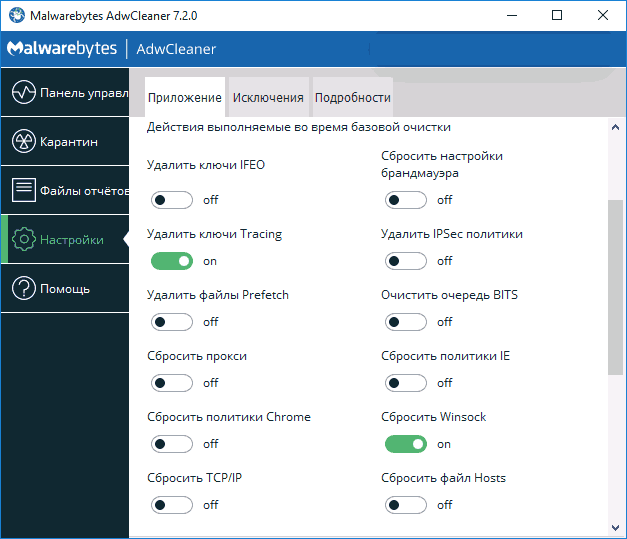 adwcleaner-additional-settings.png