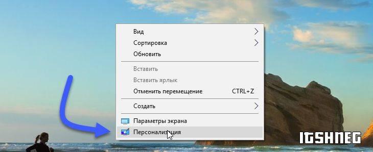 desktop-personalizaciya.jpg