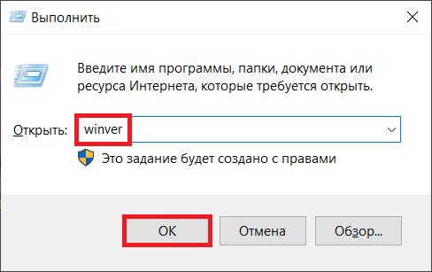 kak-uznat-kakaya-versiya-windows-10-stoit-na-kompyutere2.png