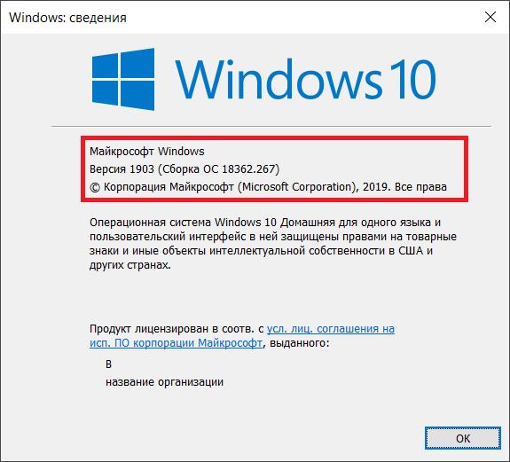 kak-uznat-kakaya-versiya-windows-10-stoit-na-kompyutere3.png