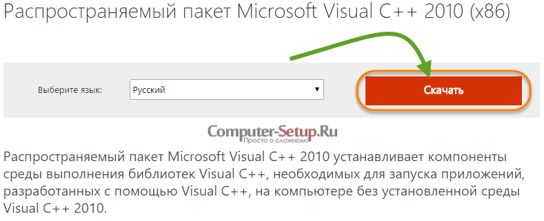 dovnload_microsoft_visual_x86_2010.png