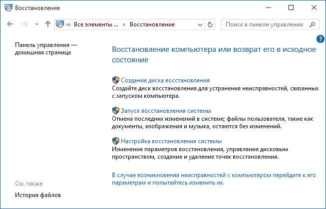 ispravlenie_oshibok_windows_106.jpg