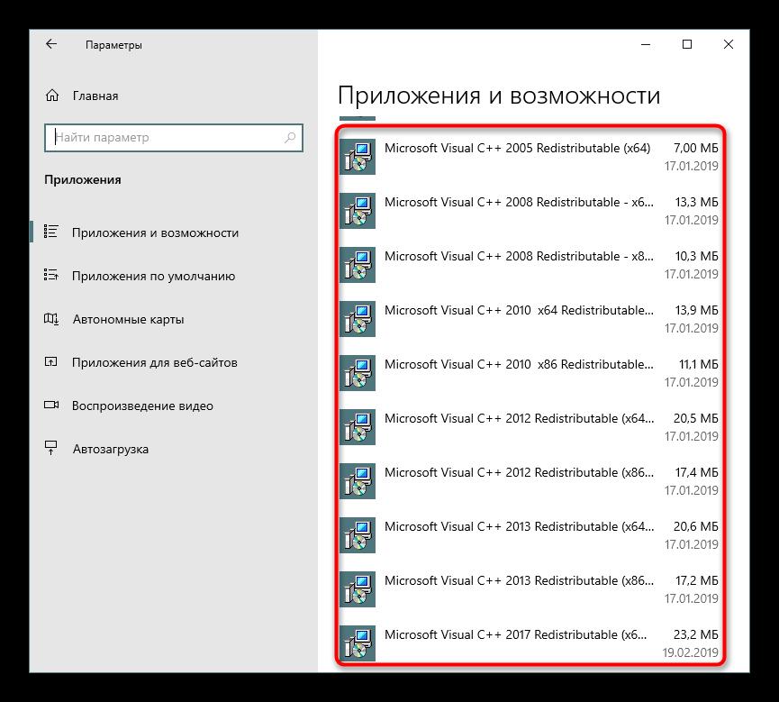 Spisok-ustanovlennyh-Microsoft-Visual-C-Redistributable-v-Windows-10.png